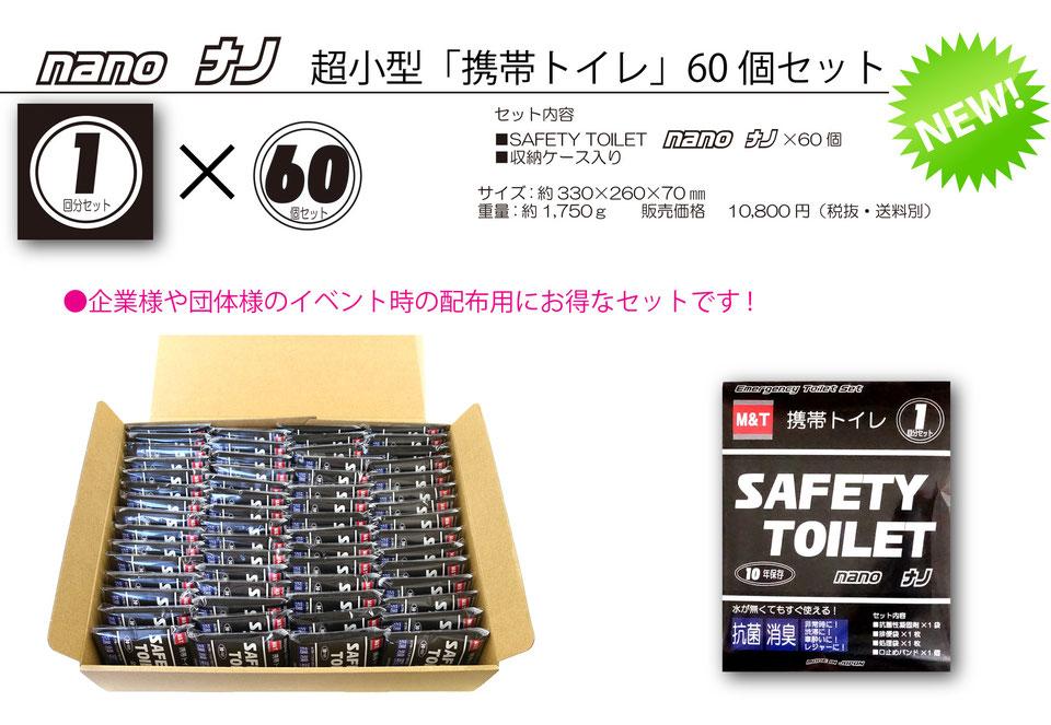 超小型携帯トイレ SAFETY TOILET nano ナノ 60個セット