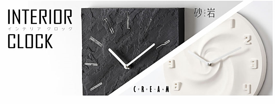 interior clock インテリアクロック    クリーム 砂岩 リアルな風合い ウレタン