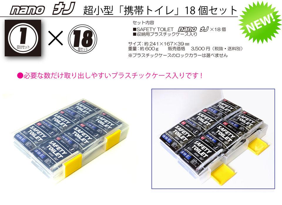 超小型携帯トイレ SAFETY TOILET nano ナノ 18個セット プラスチックケース入り