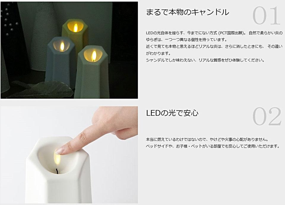まるで本物のキャンドル LEDの光自体を揺らす、今までになかった方式 リアルな質感をぜひ体感してください LEDの光で安心