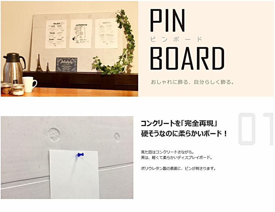 PIN BOARD コンクリートを完全再現 硬そうなのに柔らかいボード ポリウレタン製の表面にピンが刺さります