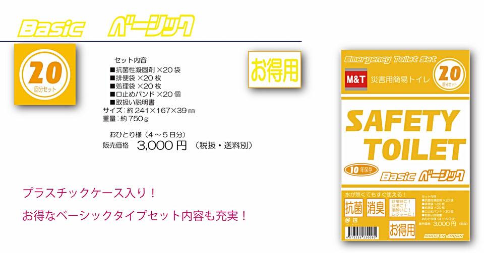 SAFETY TOILET BASICセーフティートイレベーシック 20回セット お徳用 プラスチックケース入リ