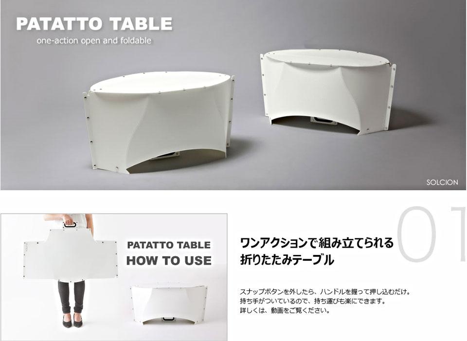ワンアクションで組み立てられる折りたたみテーブル