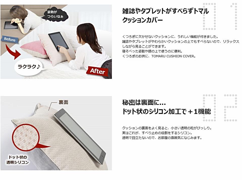 雑誌やタブレットがすべらずトマルクッションカバー 秘密は裏面に ドット状のシリコン加工で+1機能