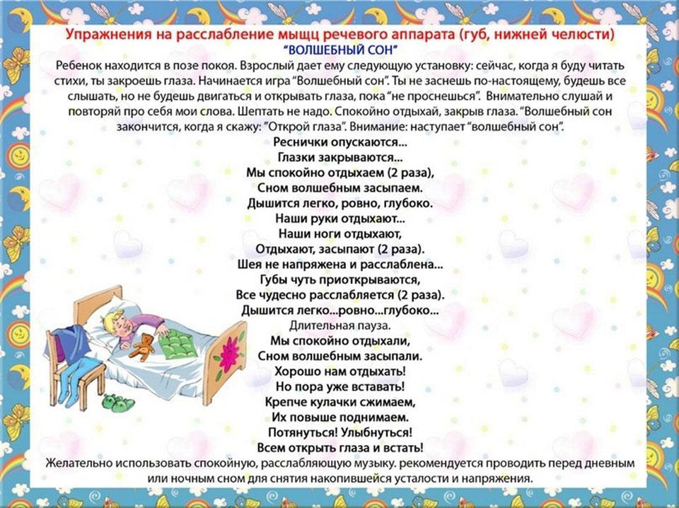 Стихи релаксации для детей