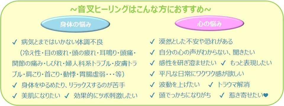 音叉ヒーリング講座の日本音叉ヒーリング研究会onsalaboの音叉ヒーリングはこんな方におすすめ!身体の悩み、心の悩み、波動、引き寄せ