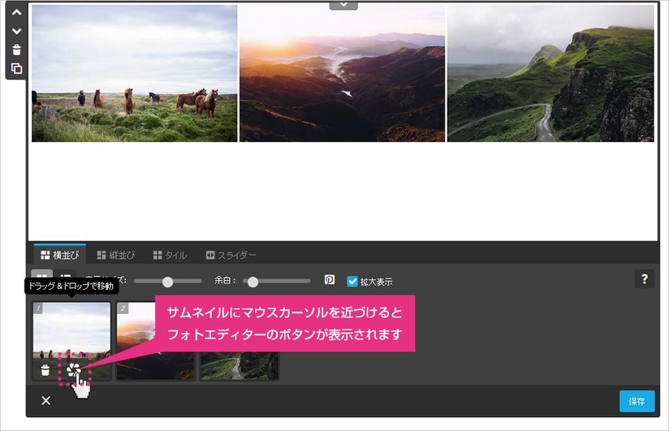 「フォトギャラリー」でフォトエディターを使用する場合の画面