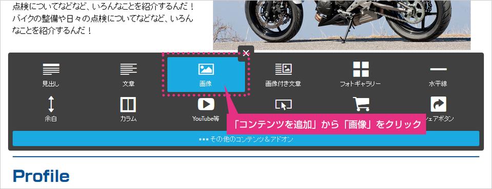 「コンテンツを追加」から「画像」をクリック