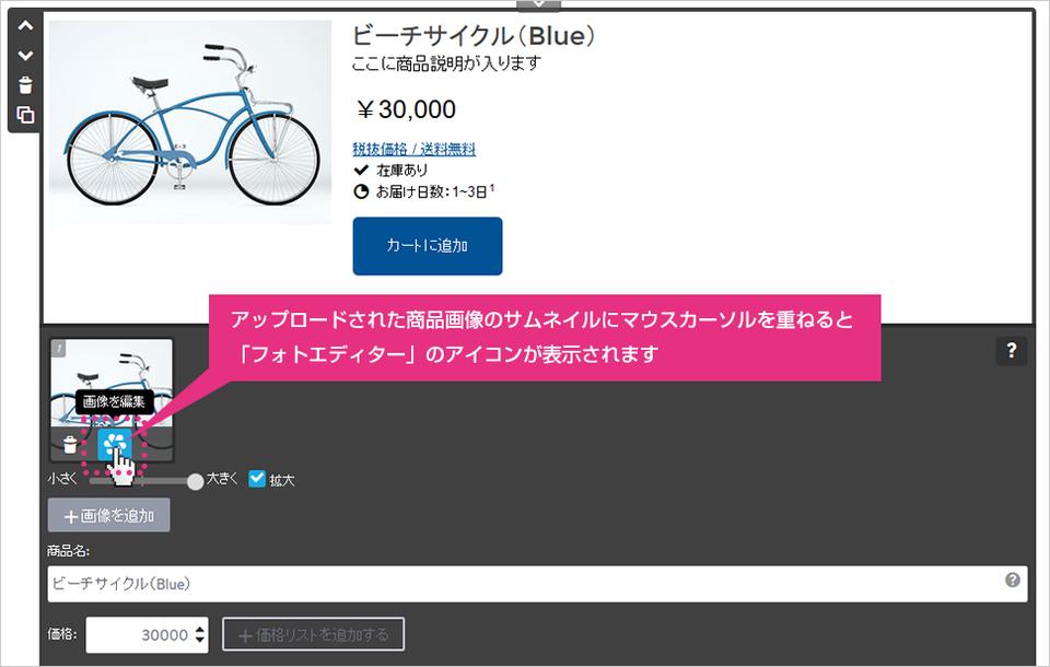 ショップ機能の「商品」でフォトエディターを使用する場合の画面