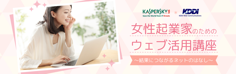 4/22仙台 女性起業家のためのウェブ活用講座〜結果につながるネットのはなし〜