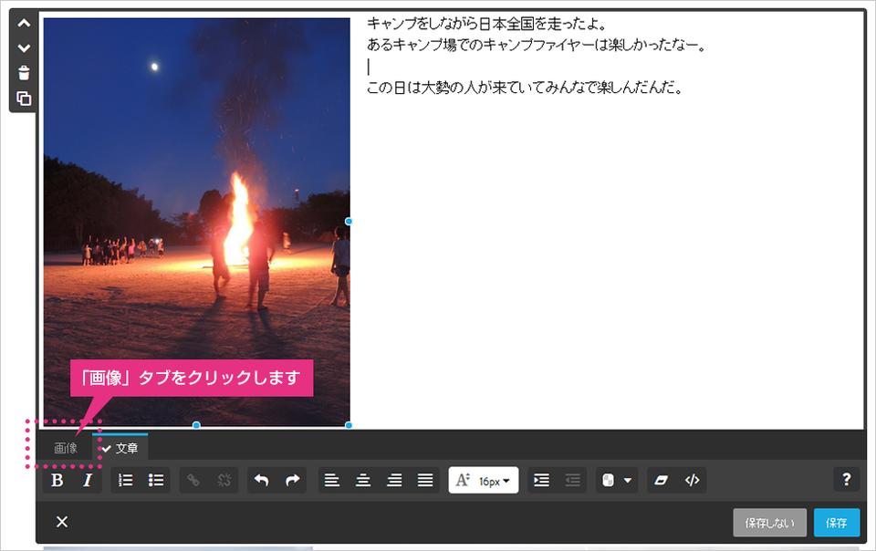 「写真付き文章」でフォトエディターを使用する場合の画面