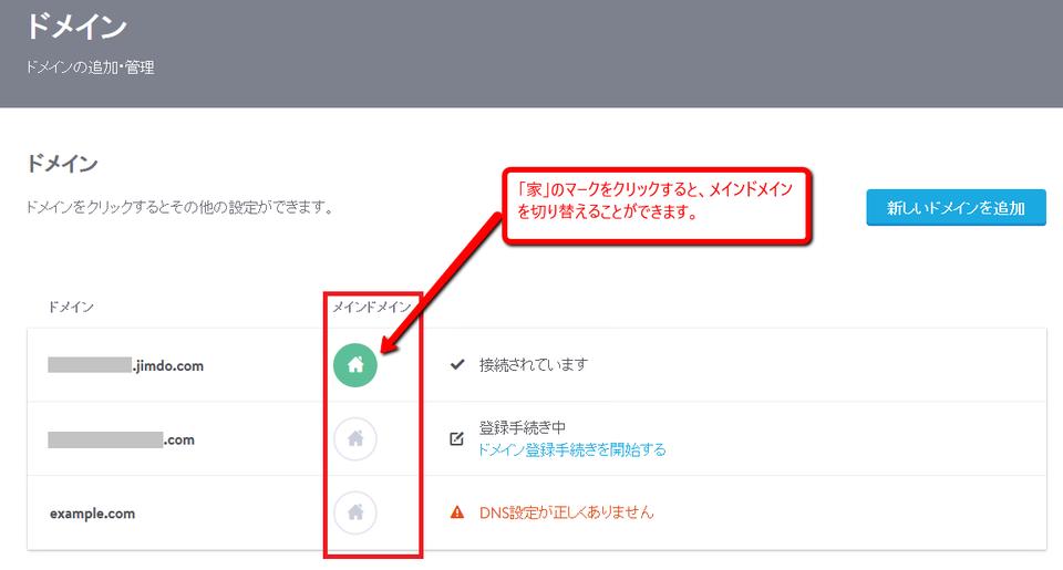 JimdoウェブサイトのURLとして表示されるドメインを切り替えます。選択されているドメインは緑色になります。