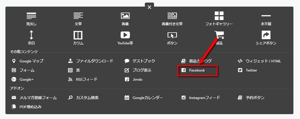 その他コンテンツ内の「Facebook」の表示位置