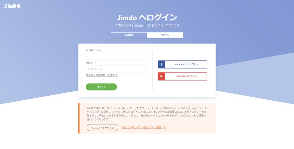 Jimdo のアカウントにログインするときの画面