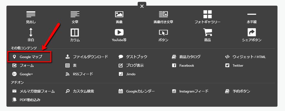 その他コンテンツ内のGoogleマップをクリック