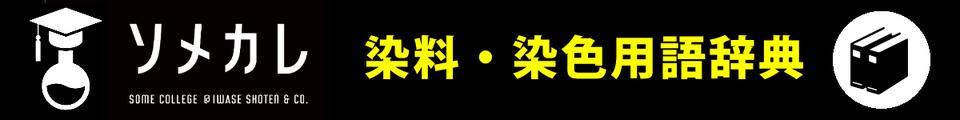 染料・染色用語辞典
