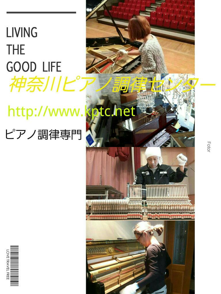 神奈川ピアノ調律センター神戸一門