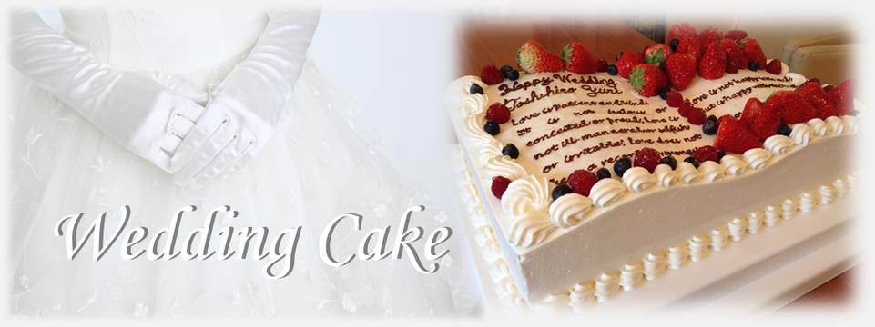 ウェディングケーキのご予約 カナリーカラメル