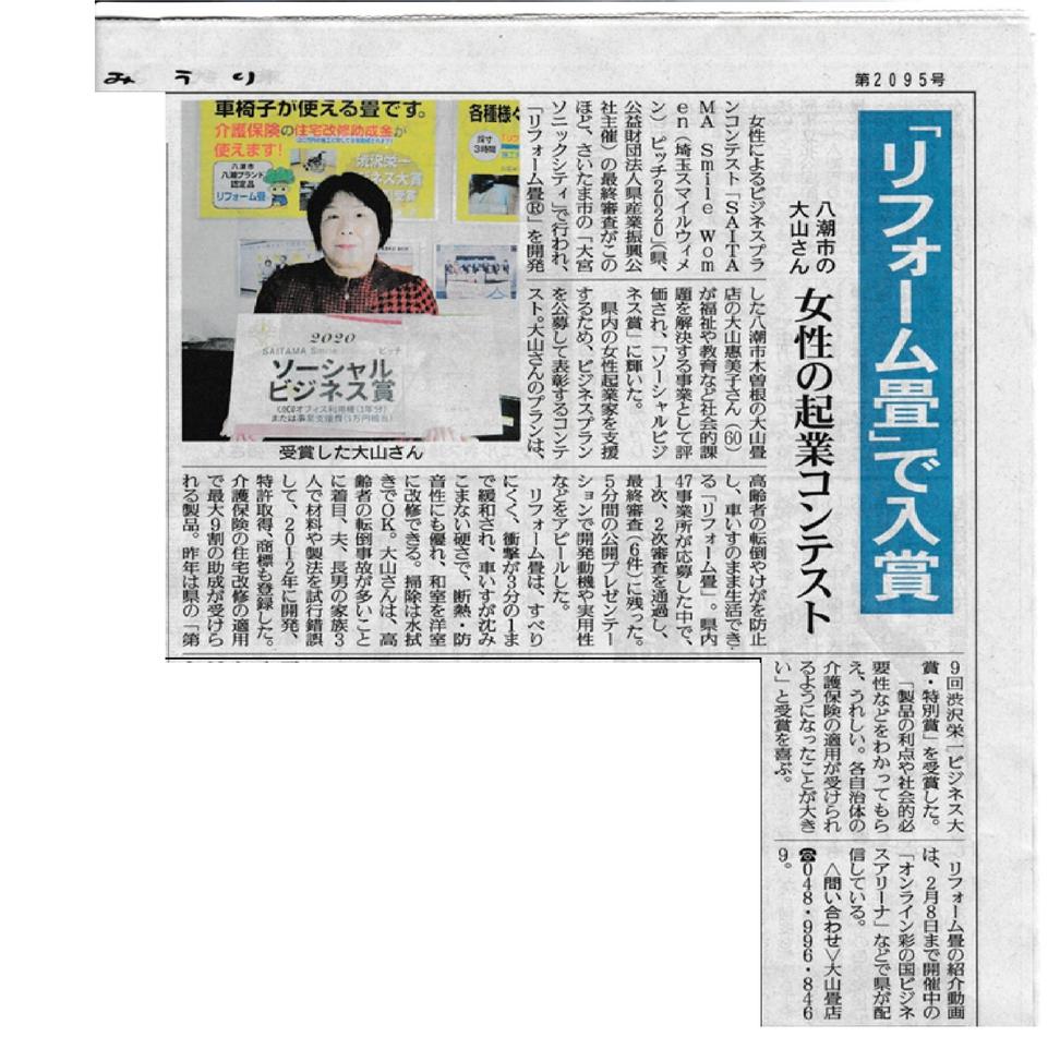 東武よみうり新聞・令和3年1月25日付け掲載 「リフォーム畳®」SAITAMA Smile Womenピッチ「ソーシャルビジネス賞」受賞