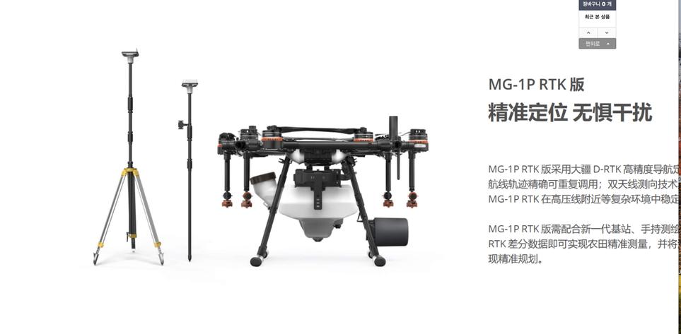 AGRAS MG 1P son los drones para fumigar con radar contra obstáculos y un sistema eficiente de aspersión para la agricultura de precisión