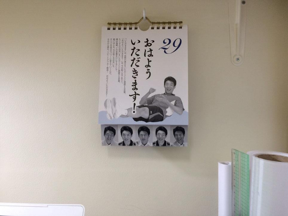 松岡修造さんの「まいにち修造!」カレンダー