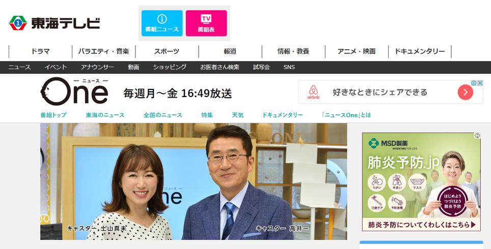 出典:東海テレビ『ニュースOne』公式サイト