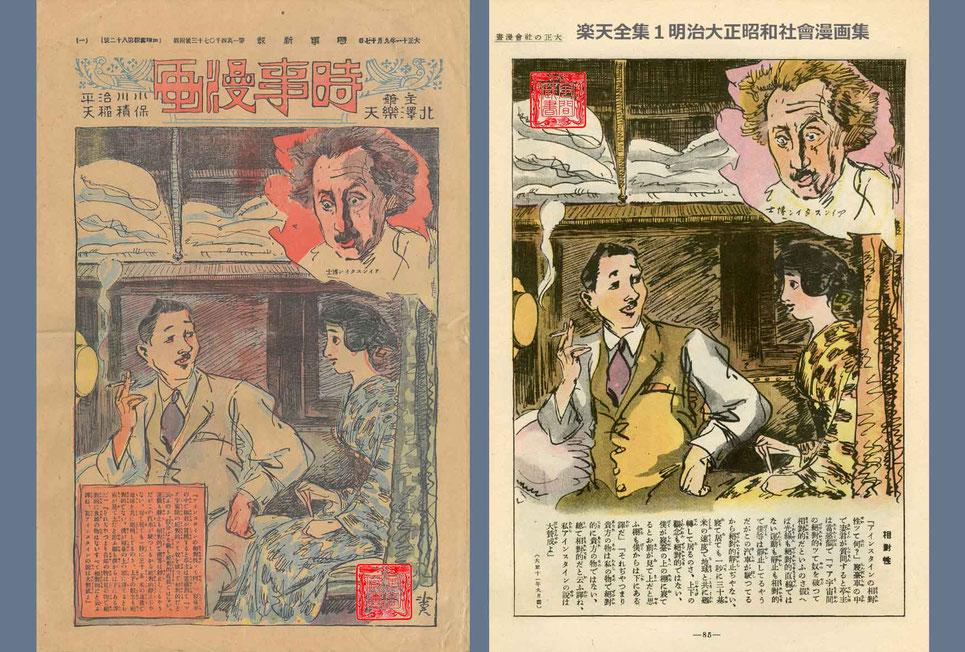 時事漫画・北澤楽天-2