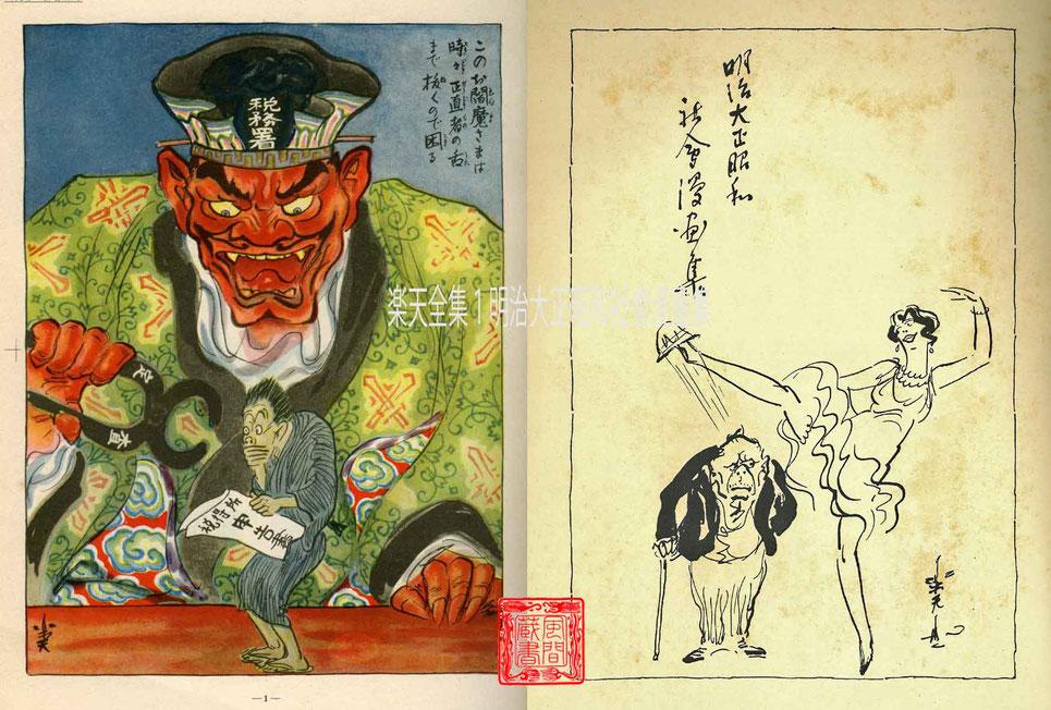 楽天全集1明治大正昭和社會漫畫集-1.