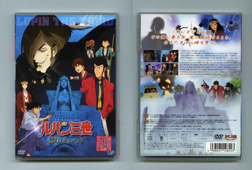 ルパン三世・霧のエリューシヴ DVD