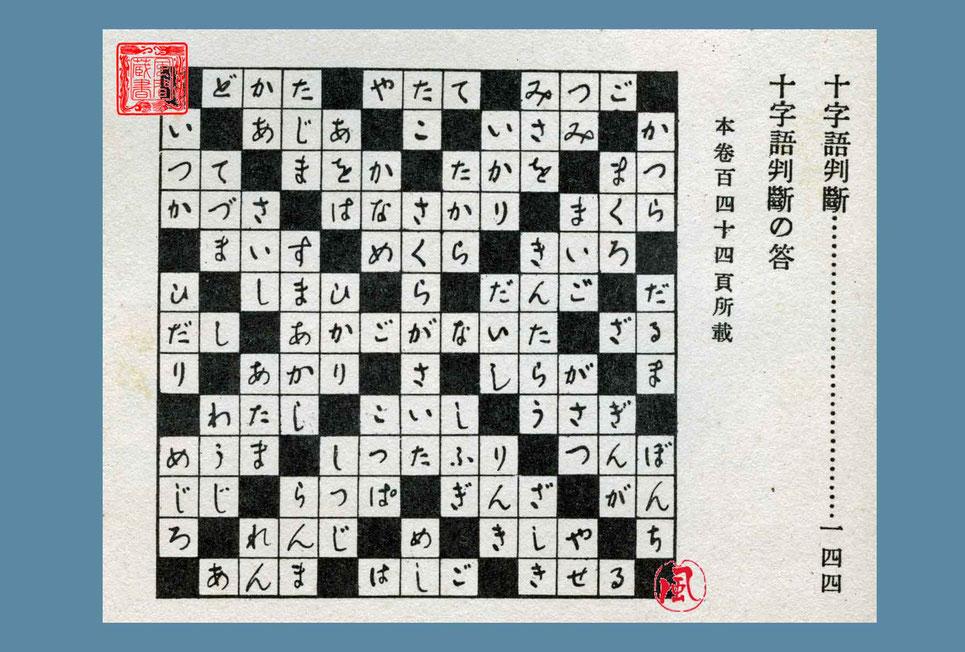 十字語判断・北澤楽天-3