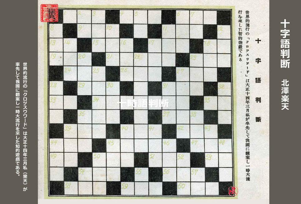 十字語判断・北澤楽天-1