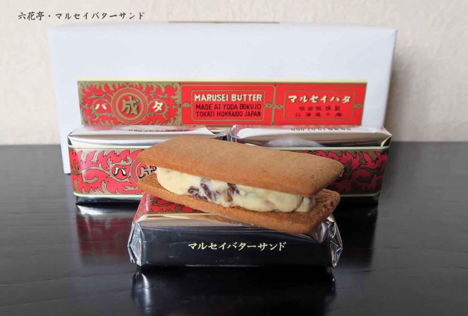 六花亭・マルセイバターサンド