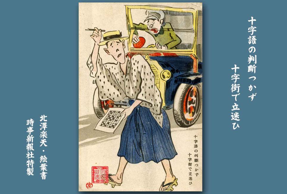 十字語判断・北澤楽天の絵葉書