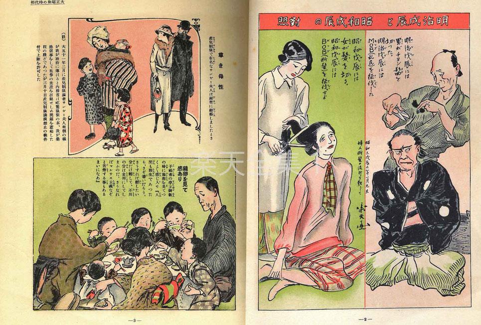 楽天全集1明治大正昭和社會漫畫集-2.3.