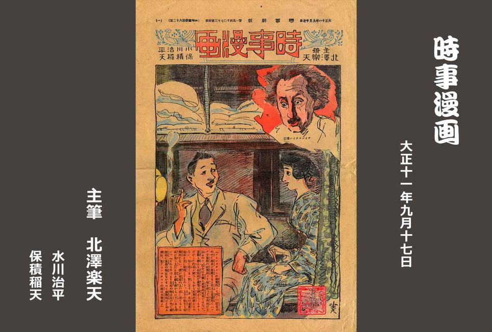 時事漫画・北澤楽天-1