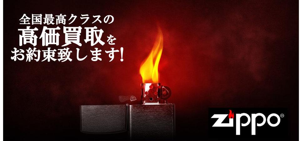 ZIPPO買取トップ