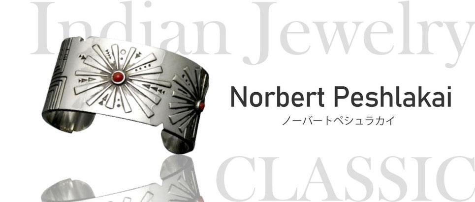 Norbert Peshlakai(ノーバートペシュラカイ)氏の作品を高価買取しております。
