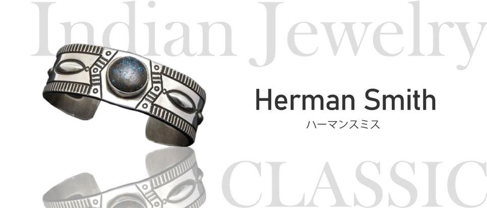 Herman Smith(ハーマンスミス)氏の作品を高価買取しております。