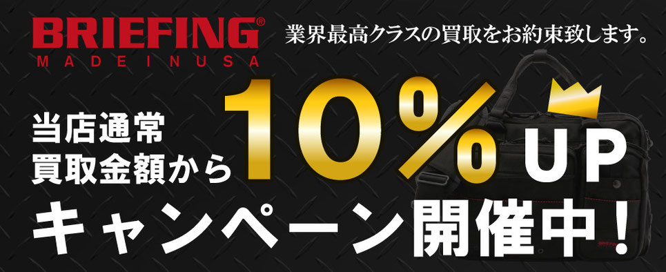 BRIEFING(ブリーフィング)買取金額10%UPキャンペーン開催中!