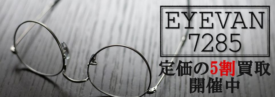 EYEVAN7285定価の5割買取キャンペーン