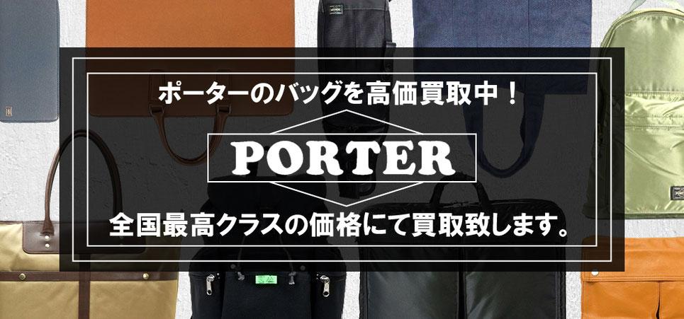 PORTERのバッグを高価買取中!全国最高クラスの価格にて買取致します。