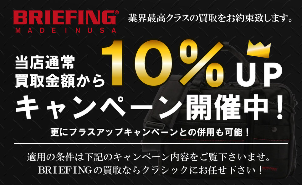 BRIEFING(ブリーフィング)定価の6割で買取致します。