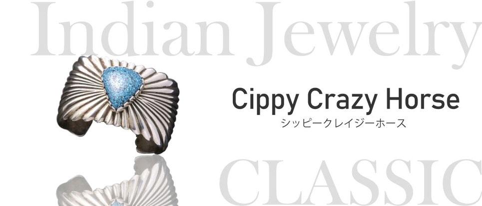 Cippy Crazy Horse(シッピークレイジーホース)氏の作品を高価買取しております。
