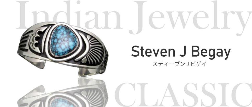 Steven J Begay(スティーブンJビゲイ)氏の作品を高価買取しております。