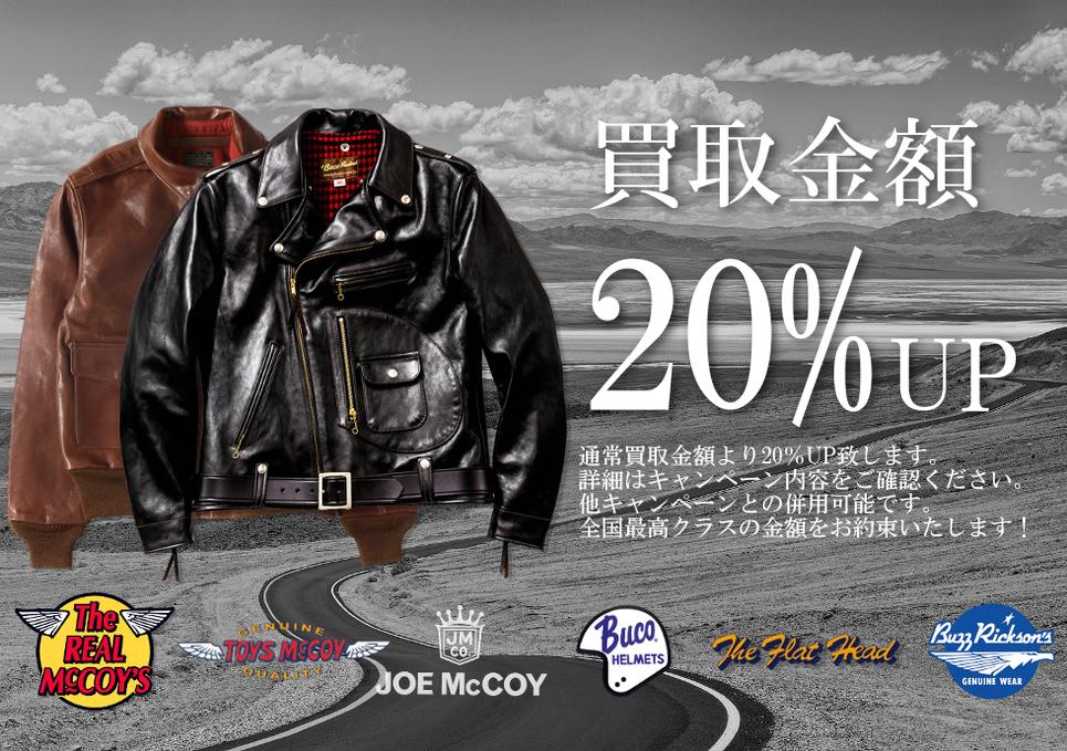 アメカジ6ブランド10%UPキャンペーン