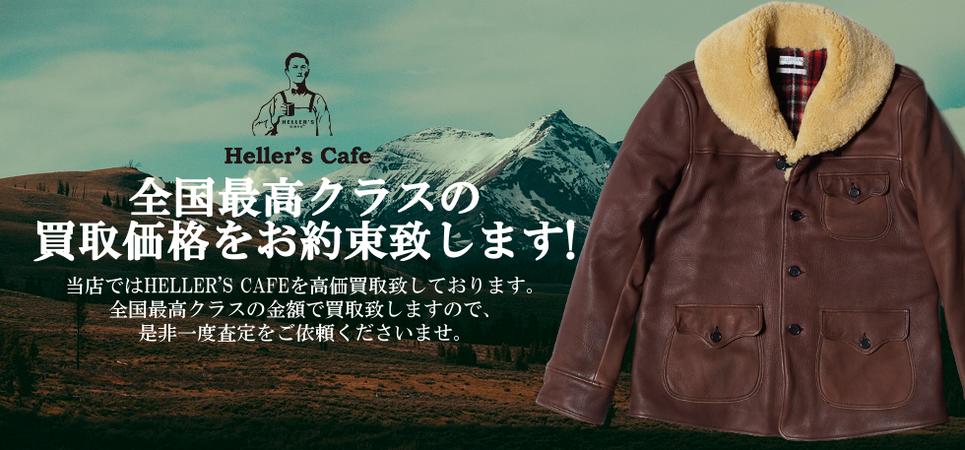 HELLER'S CAFE ヘラーズカフェ 買取 高価買取 買取強化中