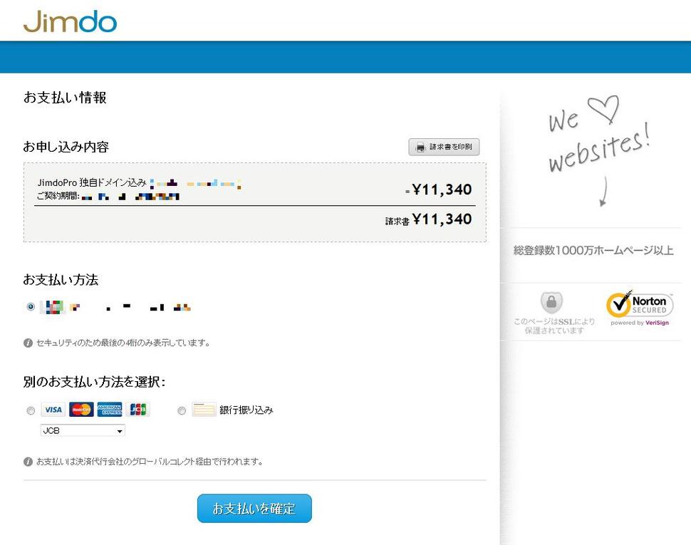 JimdoPro契約更新画面(支払方法選択画面)