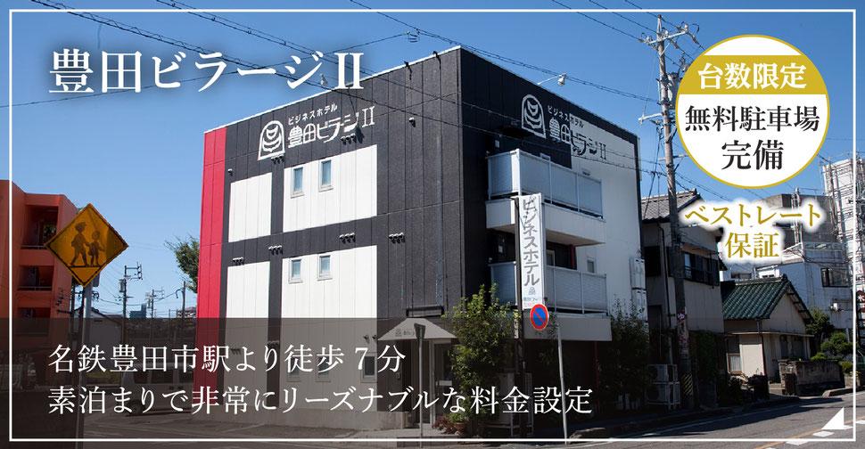 豊田ビラージⅡ