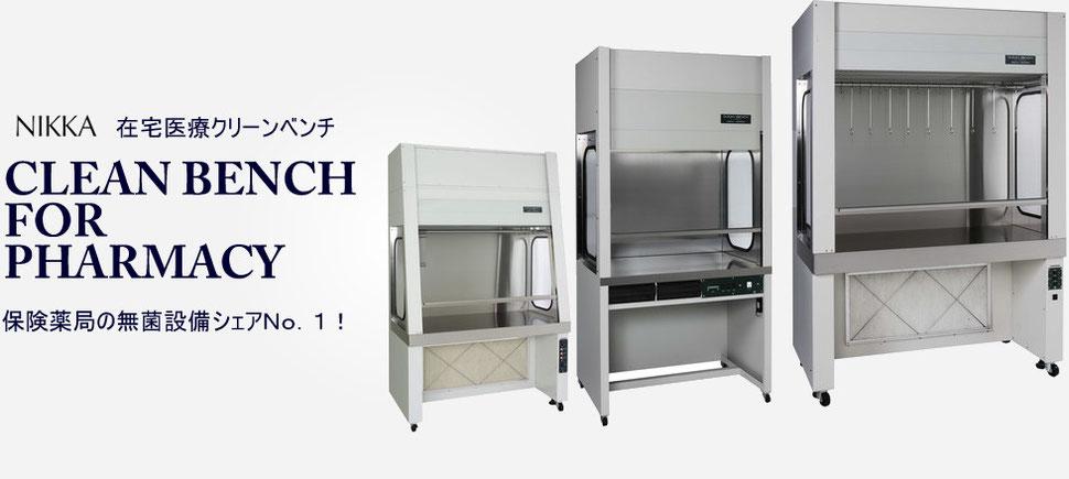 保険薬局の無菌設備シェアNo.1!