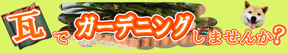 瓦でガーデニングしませんか? 加須市 屋根工事 ©2018屋根工芸 ㈱大塚興業社